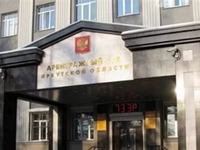 Арбитражный суд Иркутской области. Подача иска