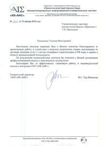 Юридические услуги в г.Иркутске